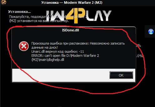 При-установки-игры-произошла-ошибка-Unarc.dll-код-11-1.jpg