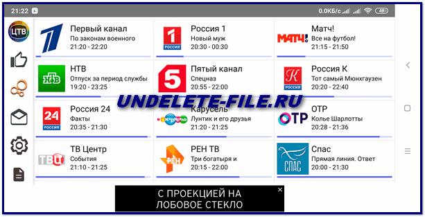spisok-vseh-cifrovyh-kanalov.png