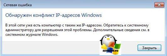 obnaruzhen-konflikt-ip-adresov-windows.jpg