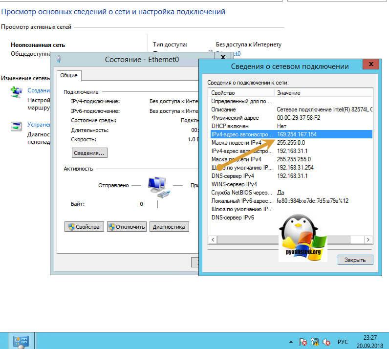 obnaruzhen-konflikt-ip-adresov-windows-02.jpg
