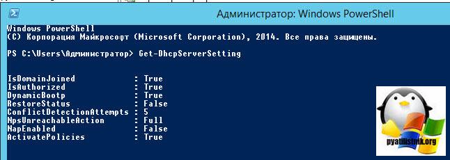 Get-DhcpServerSetting.jpg
