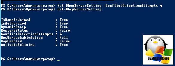 Set-DhcpServerSetting.jpg