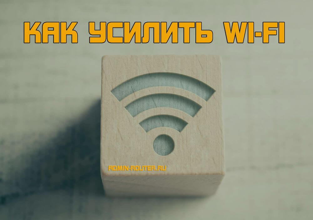 boost-wifi-signal.jpg