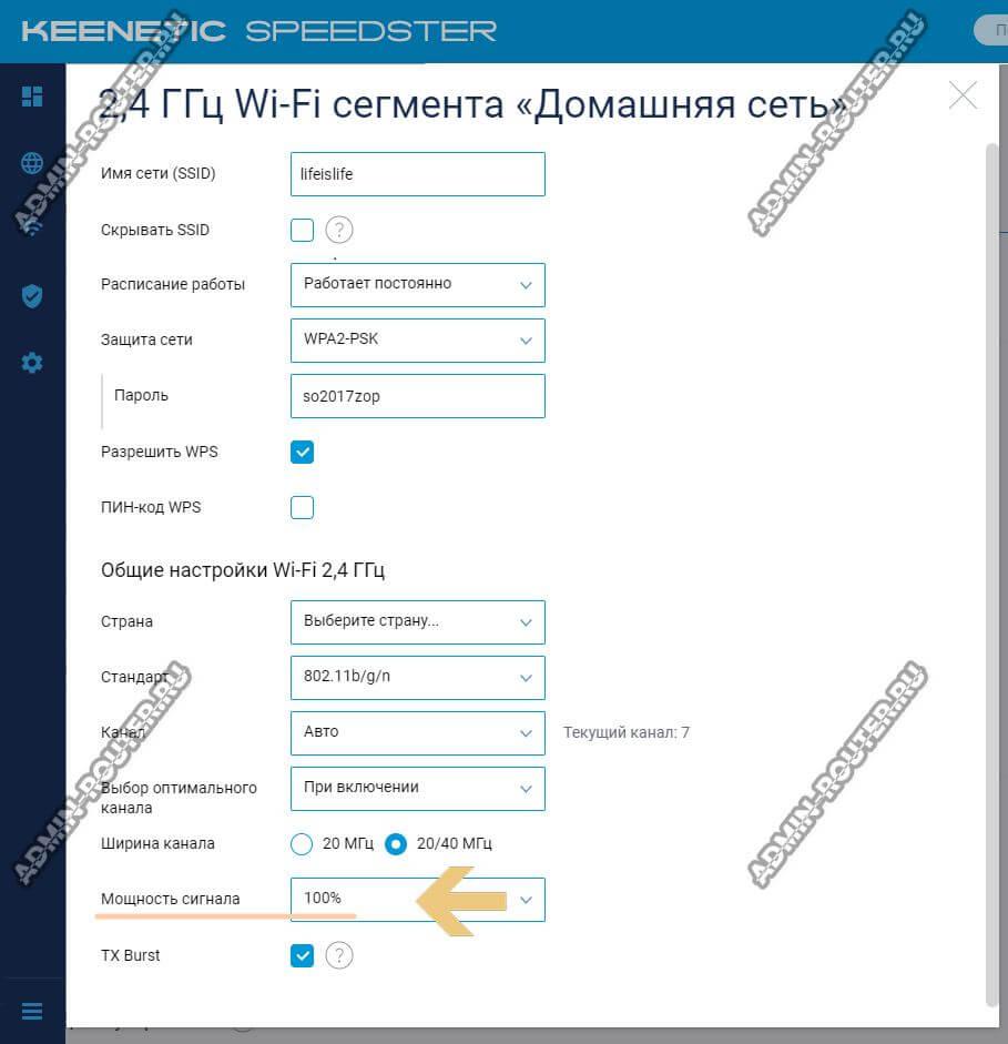 keenetic-wifi-power-max.jpg