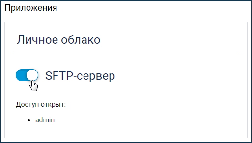 sftp05.png