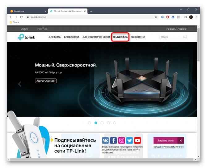 perehod-k-sajtu-proizvoditelya-routera-rostelekom-dlya-poiska-instrukcii.jpg