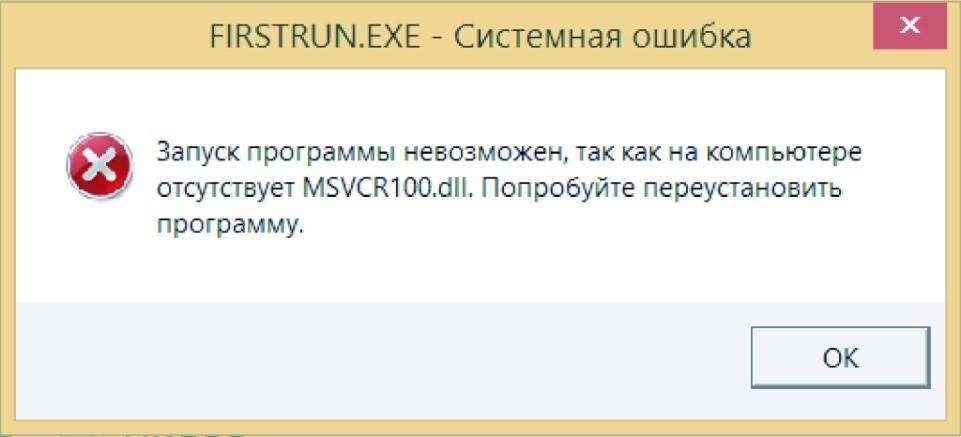 msvcr100%20dll%201.jpg
