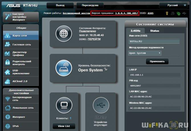 versiya-proshivki-routera-asus-rt-n14u.jpg