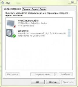 нет-звука-на-компьютере-269x300.jpg