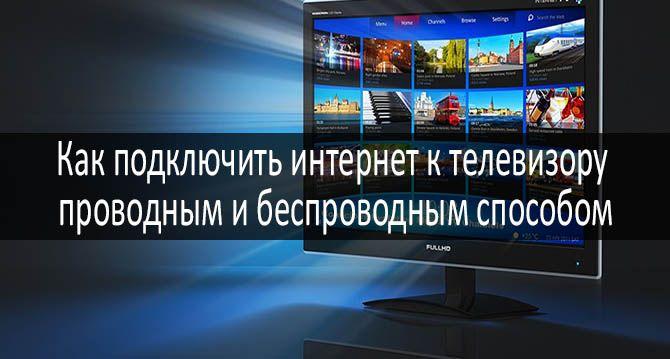 kak-podklyuchit-televizor-k-internetu.jpg