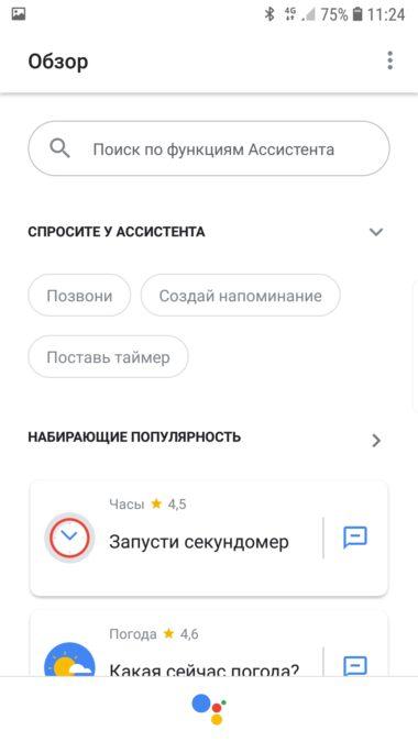 Screenshot_20180806-112436_Google-380x675.jpg