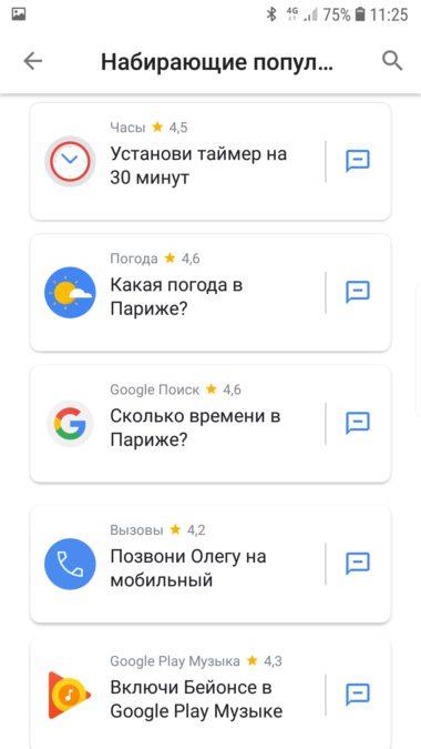 Screenshot_20180806-112504_Google-380x675.jpg