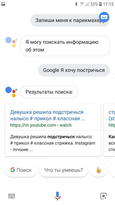Screenshot_20180806-171505_Google-380x675.jpg