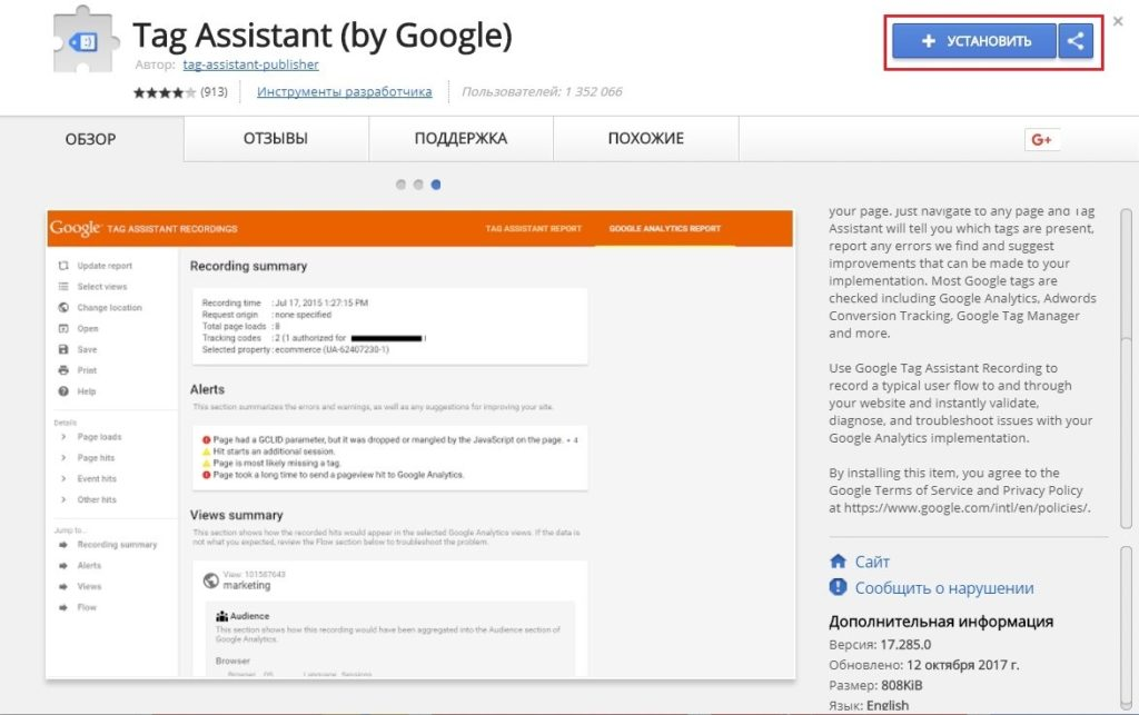 tag-assistant-2-1024x643.jpg