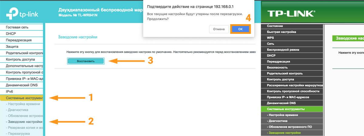 sbros-na-zavodskie-na-staryh-interfei-sah.jpg