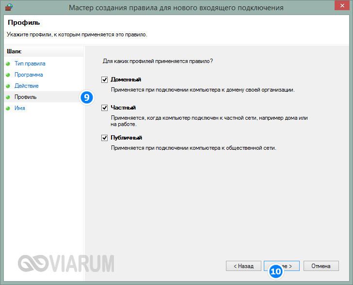 dobavlenie-programm-v-brandmayer-win10-12.jpg