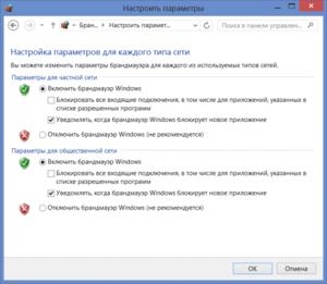 process_otklyucheniya_brandmauer.jpg