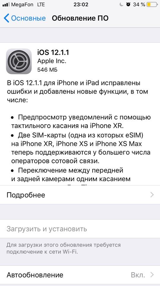 Обновление-iOS.jpg