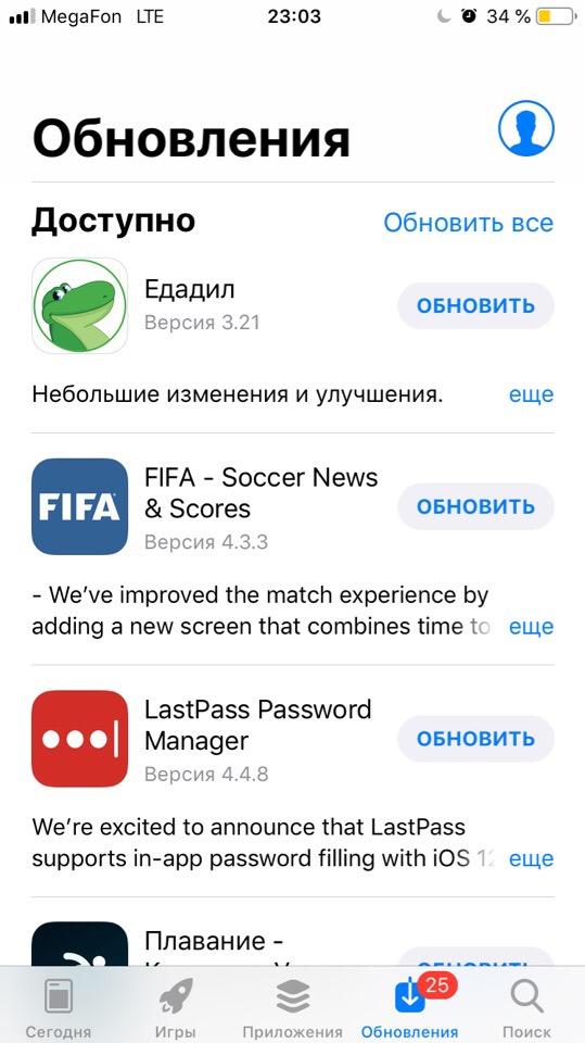 Обновления-в-Apple-Store.jpg