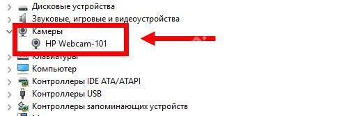 kak_vkluchit_kameru-2.jpg
