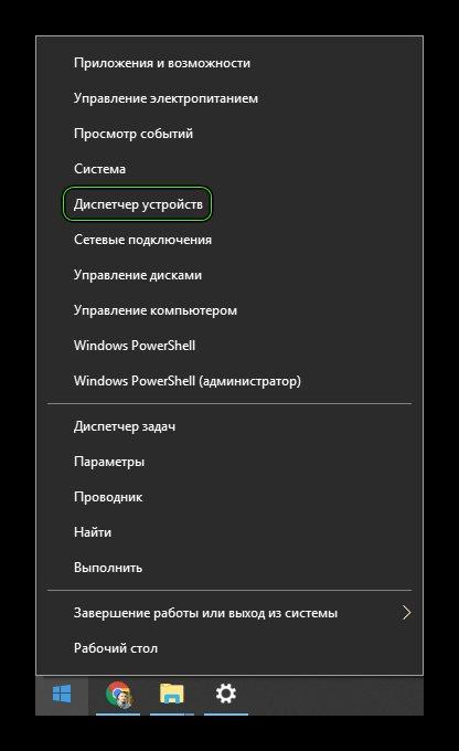 punkt-dispetcher-ustrojstv-v-dopolnitelnom-menyu-puska-windows2.jpg