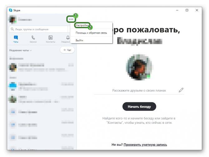 perehod-v-nastrojki-skype4.jpg