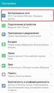 Nastrojjka-mobilnogo-interneta8-175x300.jpg