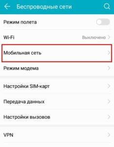Nastrojjka-mobilnogo-interneta9-234x300.jpg