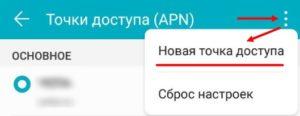 Nastrojjka-mobilnogo-interneta11-300x116.jpg