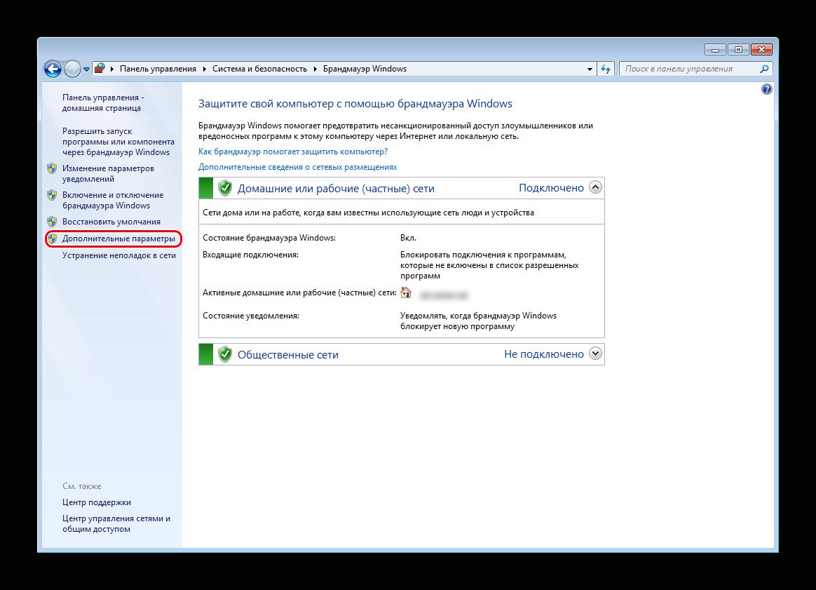 kak_otkryt_porty_v_windows-image5.png