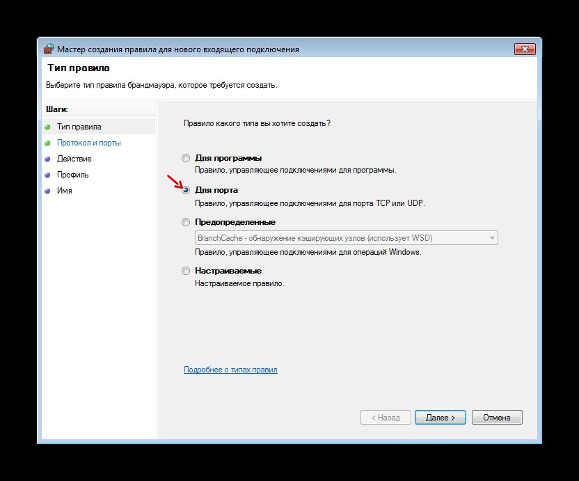 kak_otkryt_porty_v_windows-image7.png
