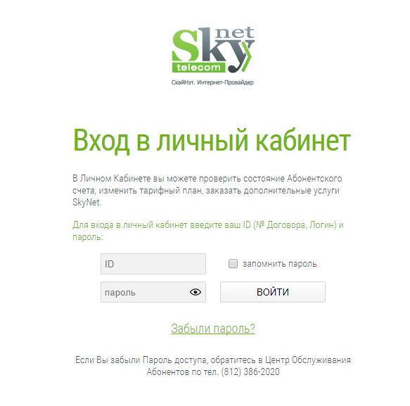 skynet-cabinet-4.jpg