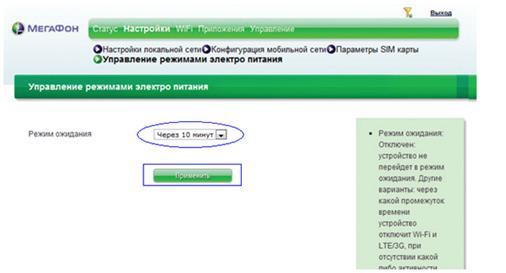 kak-na-modeme-megafon-podklyuchit-internet.jpg