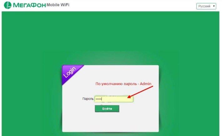nastrojka-routera-modema-megafon-4g-polnaya-instrukciya7.jpg