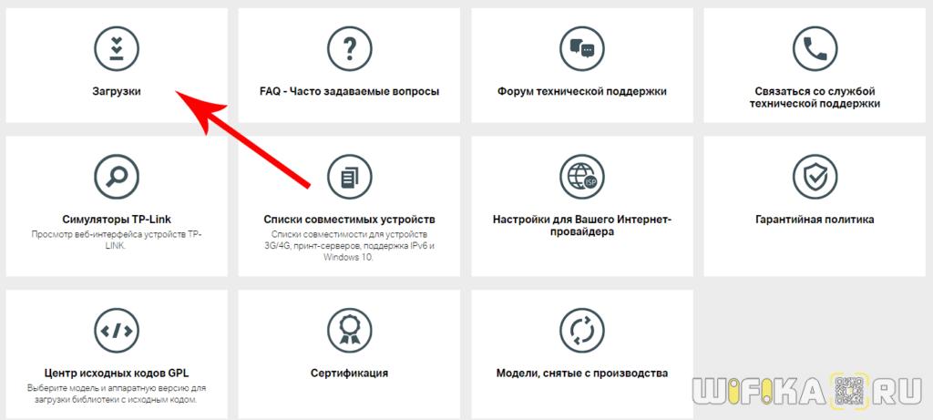 proshivka-tp-link-1024x461.png