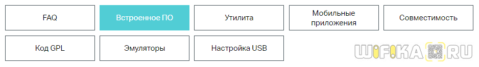vstroennoe-po-tp-link.png