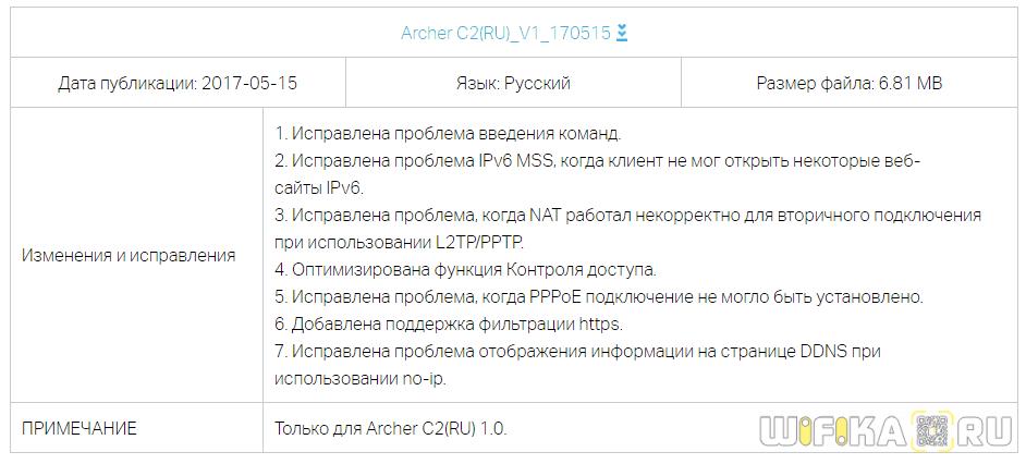 proshivka-routera-tp-link.png