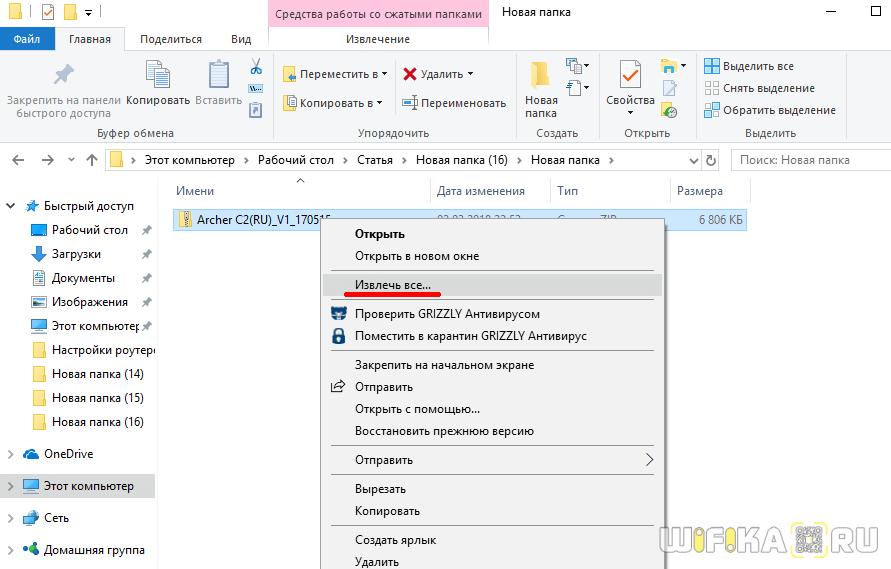 sohranenie-proshivki-tp-link.png