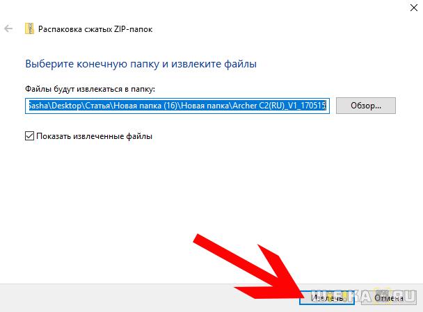 izvlech-fayl-proshivki-tp-link.png