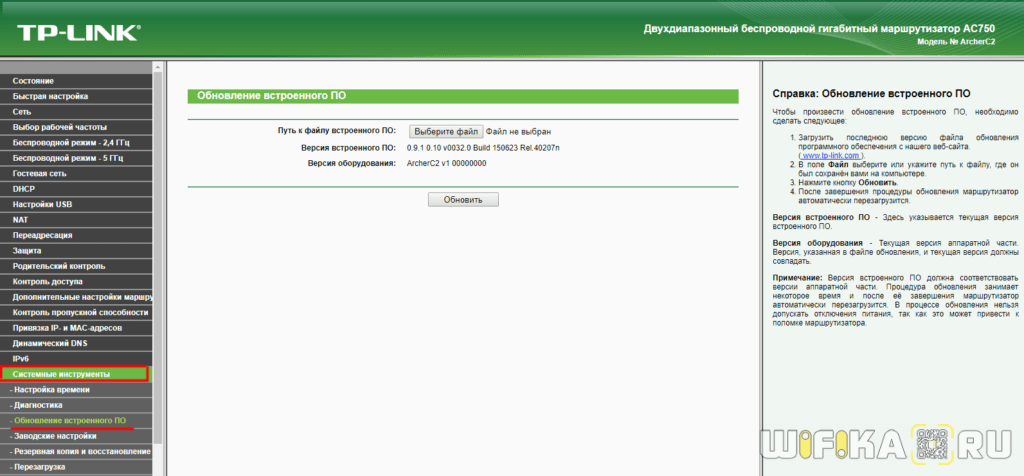 obnovlenie-proshivki-tp-link-1024x476.png