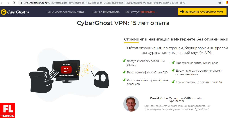 CyberGhost 5.jpg