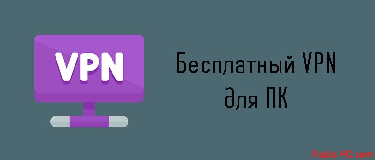 Besplatnii-VPN-dlya-PK.png