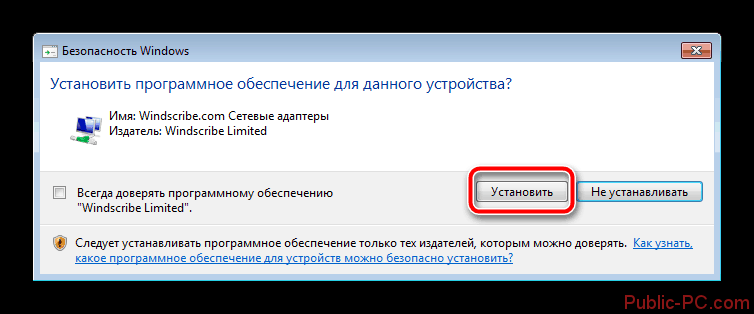 Podtverzhdenie-ustanovki-programmyi-Windscribe.png