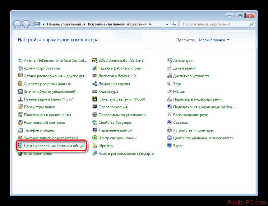 TSentr-upravleniya-setyami-i-obshhim-dostupom-Windows-7.png