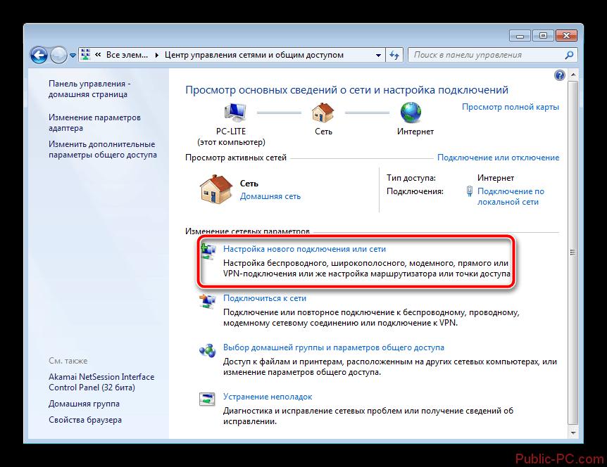 Nastroyka-novogo-podklyucheniya-v-Windows-7.png