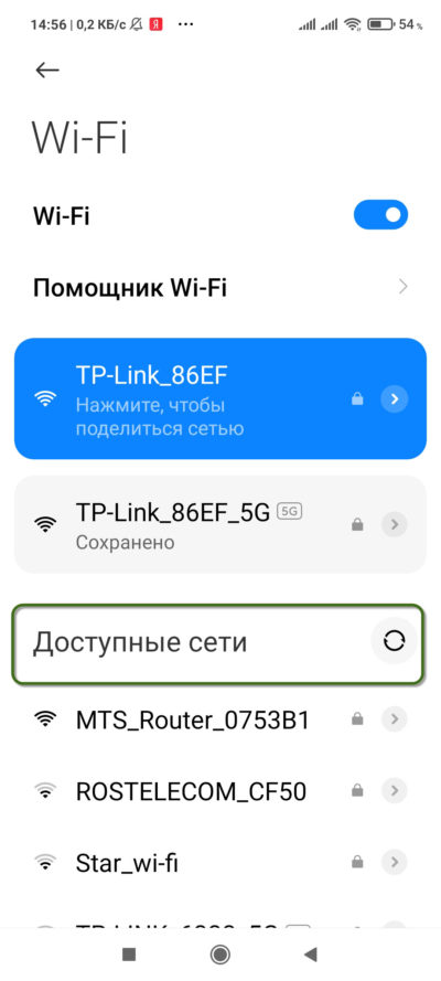 android_2-e1608725419714.jpg