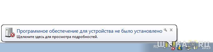 programmnoe-obespechenie-ne-bylo-ustanovleno.jpg