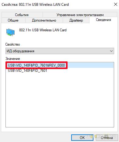 drayver-dlya-wifi-adaptera.png
