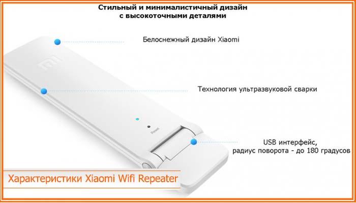 xiaomi-wifi-repeater-2-nastrojka.jpg