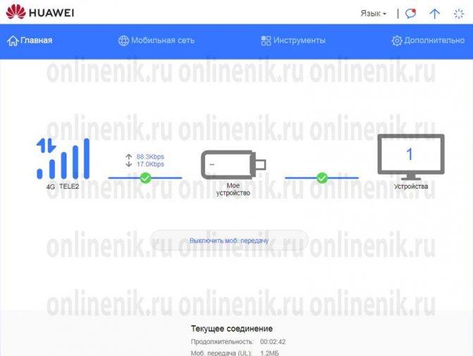 web-interfejs-modema-lte-3372-3202.jpg